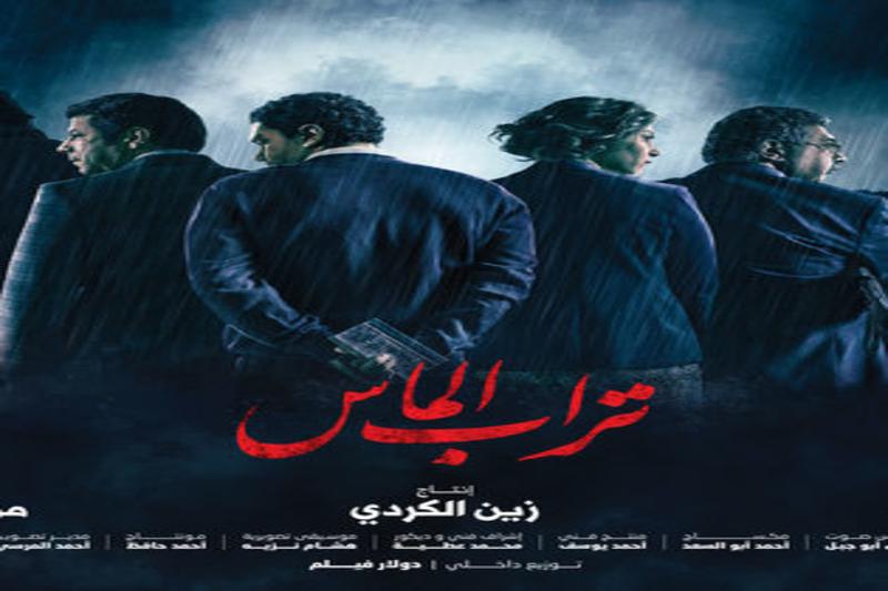 6 Movies to Watch This Eid - Qahwet Masr